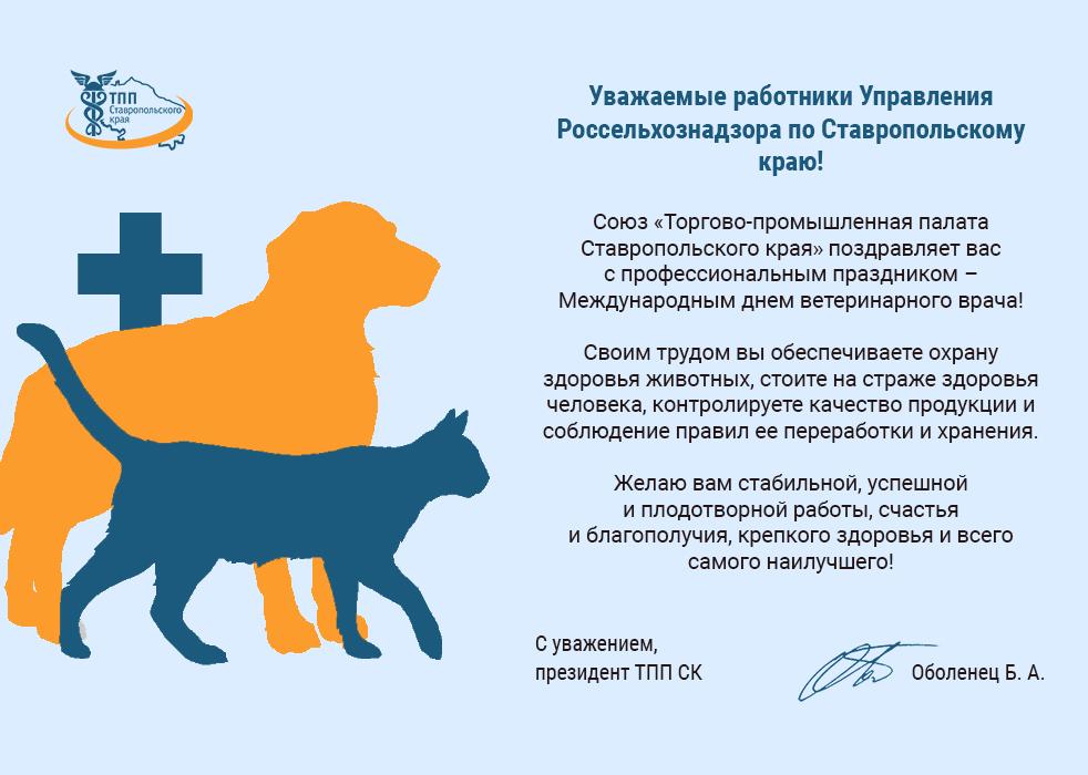 мне поздравления ветеринарам к новому году свою
