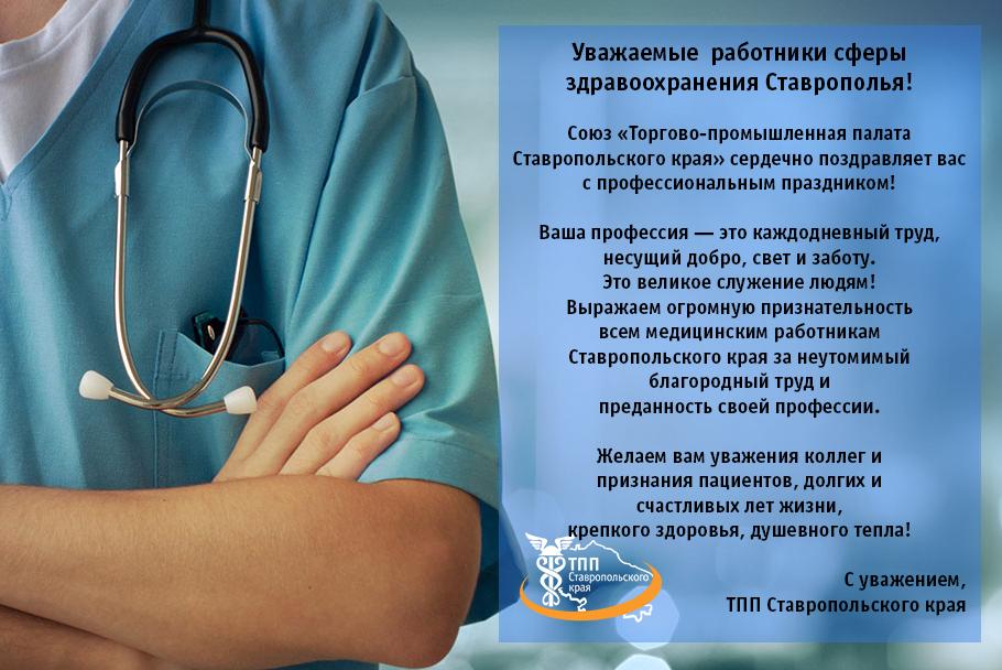 Поздравления с днем медика губернатор
